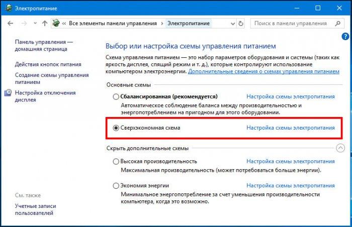 Как в Windows 10 переименовать любую схему электропитания