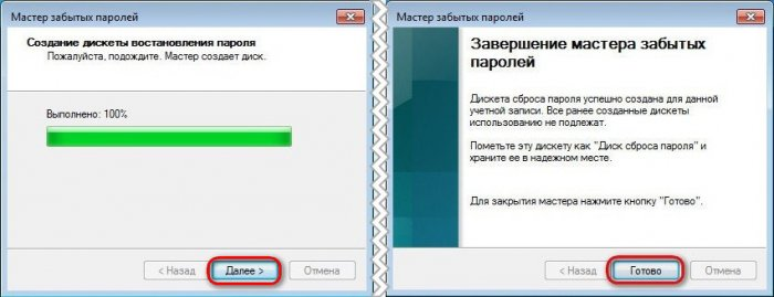Создание средств сброса пароля локальной учётной записи Windows на случай его забытья