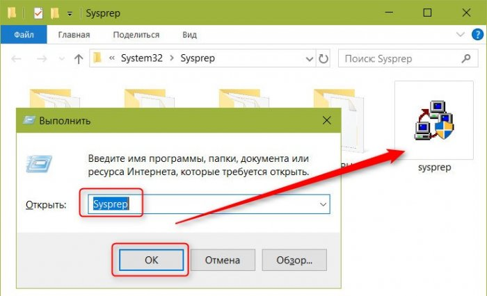 Сброс привязки к комплектующим компьютера с помощью Sysprep