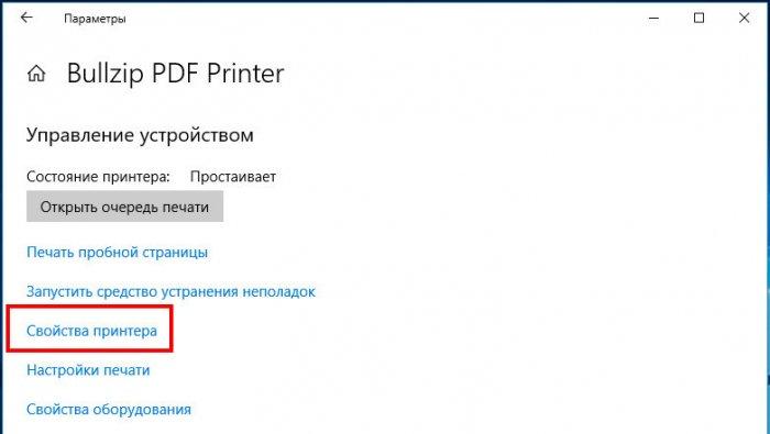 Как расшарить принтер в Windows 10