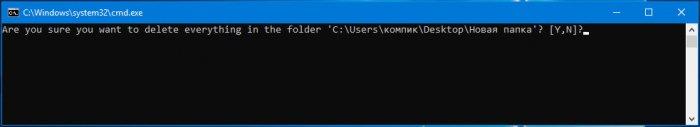 Как добавить в меню Проводника Windows 10 опцию быстрой очистки папок