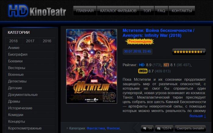 На каких сайтах лучше всего смотреть фильмы