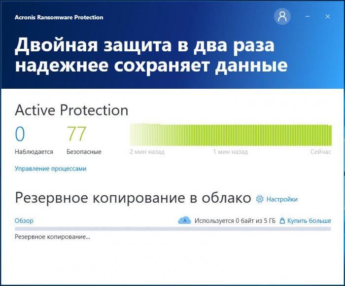 Acronis Ransomware Protection — ваша защита от шифровальщиков и программ-вымогателей