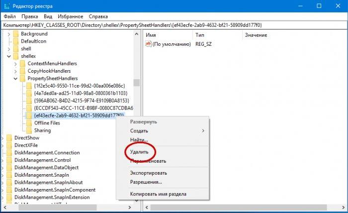 Как удалить вкладки «Настройка», «Безопасность» и «Подробно» в свойствах файлов и папок