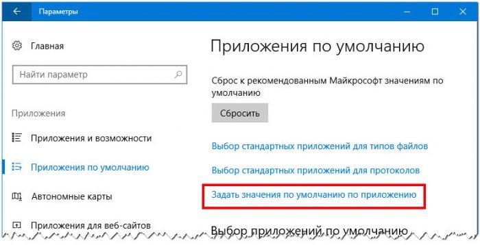 Стандартное приложение сброшено в Windows 10
