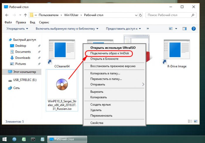 Не запускаются программы на LiveDisk