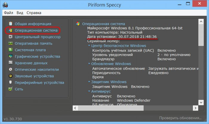 Как узнать, когда была установлена Windows