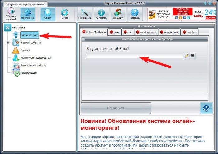 Spyrix Personal Monitor — записываем деятельность пользователя на компьютере