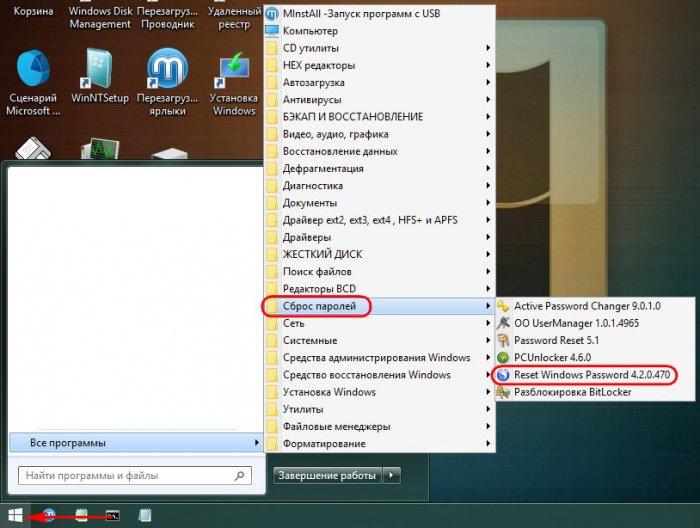 Обзор программ Elcomsoft System Recovery и Reset Windows Password! Или как узнать пароль Windows, не оставляя следов взлома учётной записи