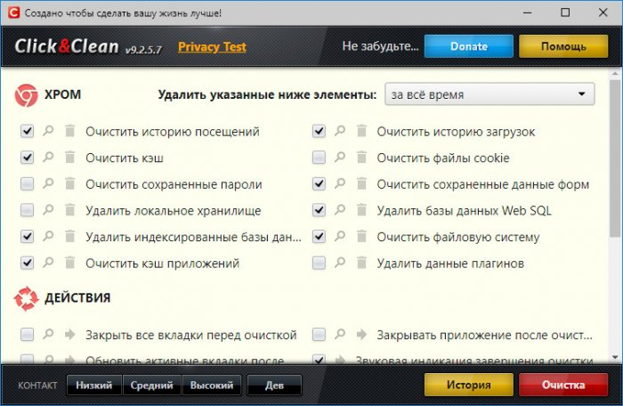 Click&Clean — многофункциональный чистильщик браузеров с плиточным интерфейсом