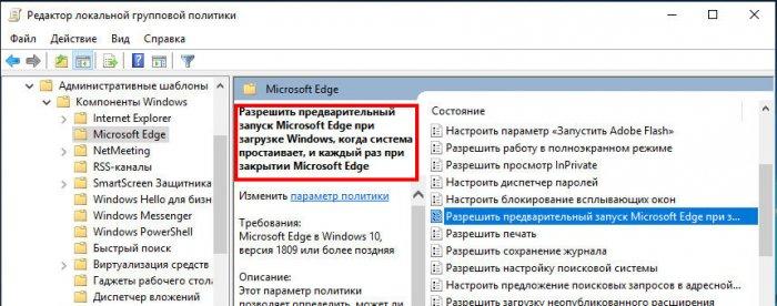 Как в Windows 10 отключить предварительный запуск Microsoft Edge