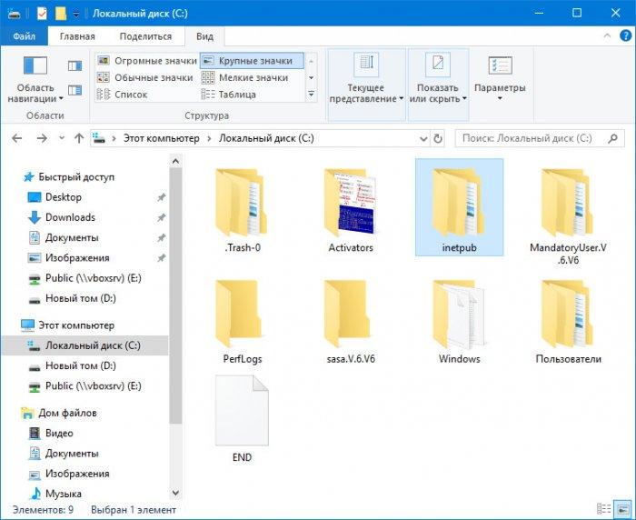 Что за папка inetpub в корне системного диска и как её удалить в Windows