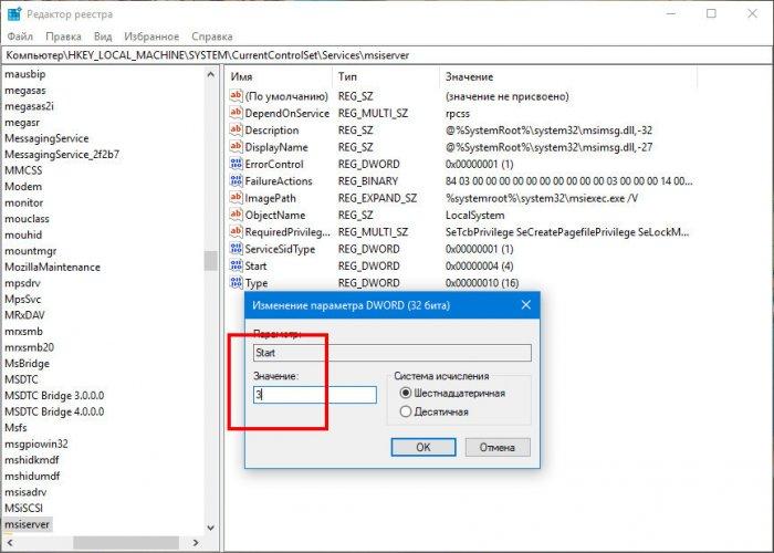 Не удалось получить доступ к службе установщика Windows Installer