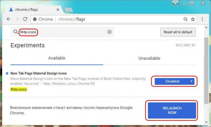 Как Google Chrome вернуть старый дизайн, каким он был до версии 69