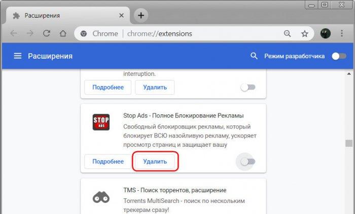Google Chrome сильно грузит процессор: избавляемся от майнера