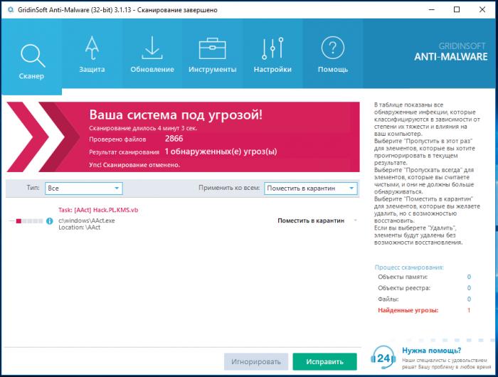 GridinSoft Anti-Malware — антишпион, который не только удалит вирусы, но и исправит повреждения в операционной системе