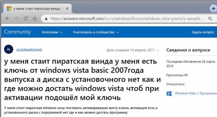 Что будет, если на форуме Microsoft Community обнаружат вашу пиратскую Windows