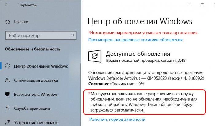 Как отключить обновления Windows 10 1809 с помощью утилиты Wu10Man
