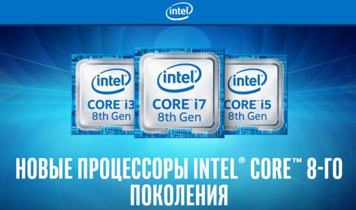 Как узнать, какого поколения процессор Intel