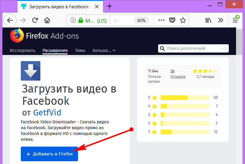 Как сохранить видео с фейсбук