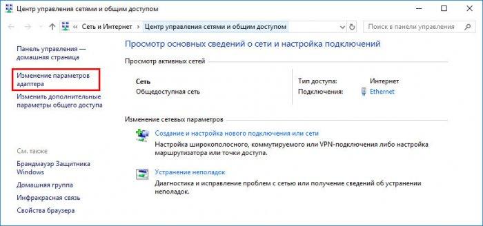 В Windows 10 1809 Магазин и браузер Edge не могут подключиться к интернету, проверьте состояние протокола IPv6