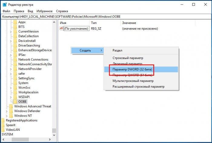 Как в Windows 10 1809 отключить настройку параметров конфиденциальности при входе в новую учетную запись