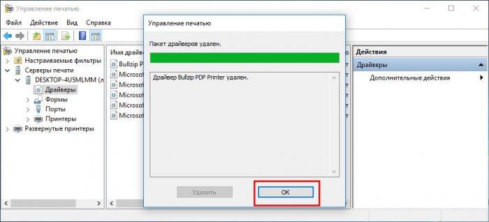 Как удалить драйвер принтера в Windows 10