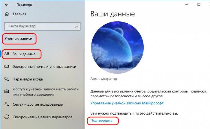 Облачный буфер обмена в Windows 10 1809