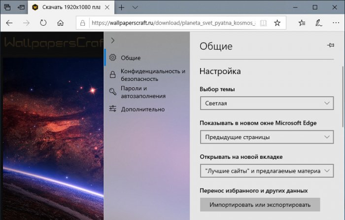 Браузер Microsoft Edge в Windows 10 October 2018 Update