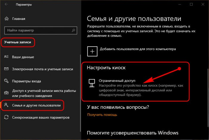 Режим киоска в Windows 10 1809