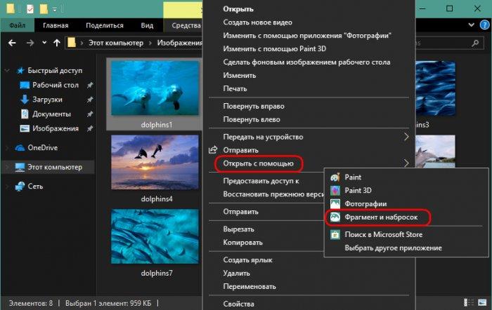 Новый скриншотер в Windows 10 1809
