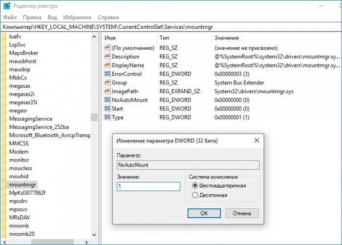 Как в Windows 10 отключить автоматическое присваивание букв подключаемым дискам и томам