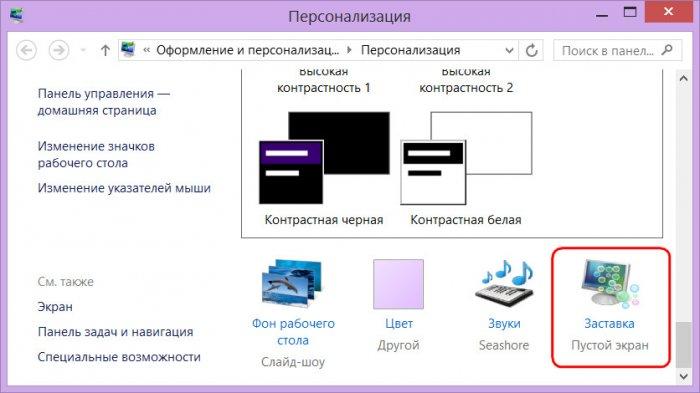 Гаснет экран компьютера