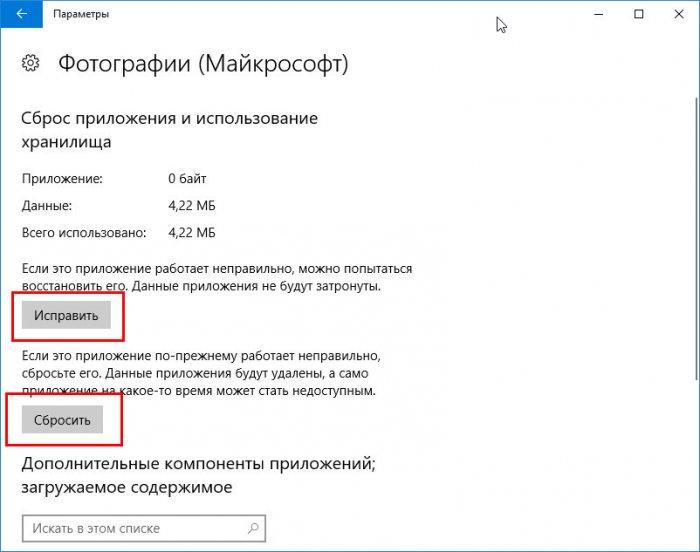 Ошибка файловой системы 2147219196