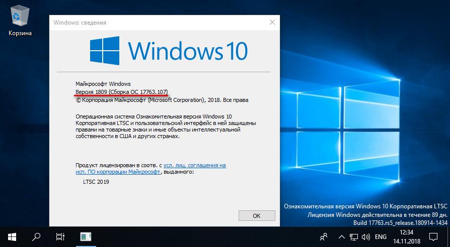 Windows 10 LTSC 2019 - новая жизнь Windows 10 LTSB