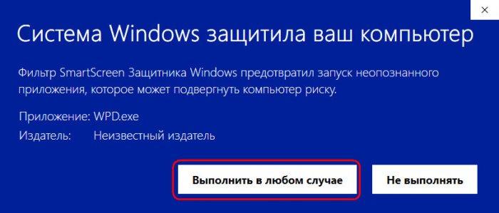 WPD – твикер для удаления магазина, отключения слежки, обновлений и прочих вещей в Windows 10