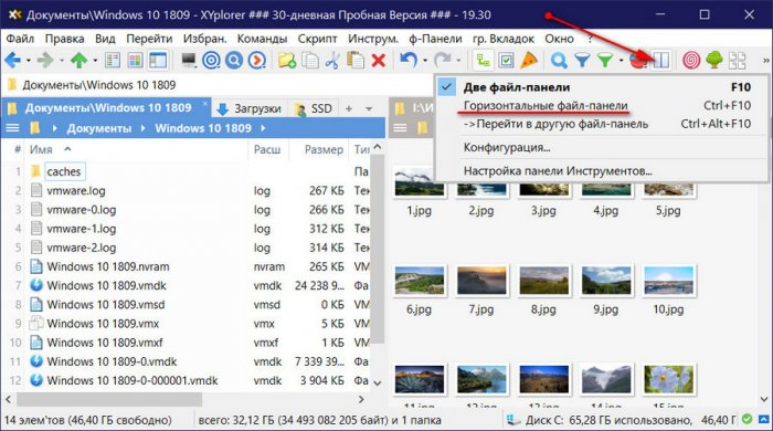 XYplorer – гибрид проводника Windows и Total Commander