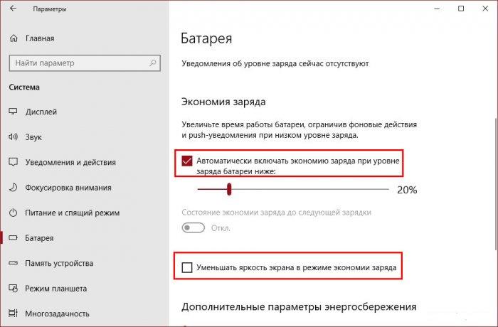 Режим экономии заряда аккумулятора в Windows 10 и как его включить