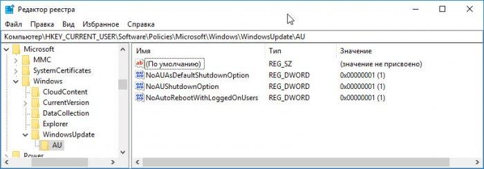 Как в меню завершения работы Windows 10 отключить опции «Обновить и завершить работу» и «Обновить и перезагрузить»