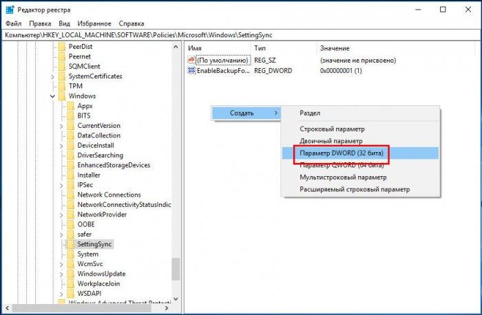 Как запретить Windows 10 синхронизировать пароли между устройствами