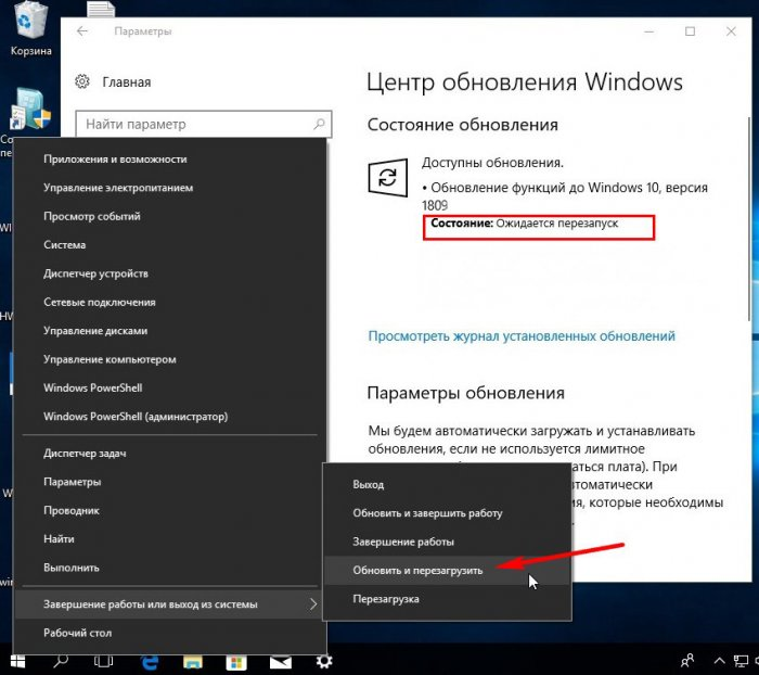 3 способа обновить Windows 10 до накопительного обновления October 2018 Update (1809)