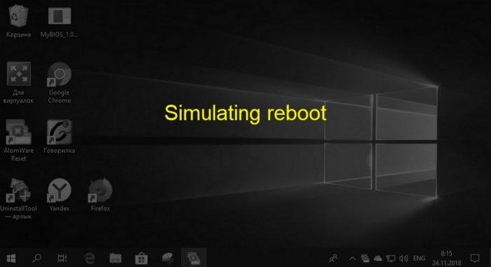 Симуляция перезагрузки Windows