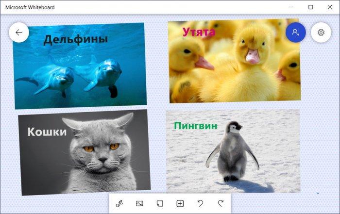 Microsoft Whiteboard - Виртуальная доска для Windows 10