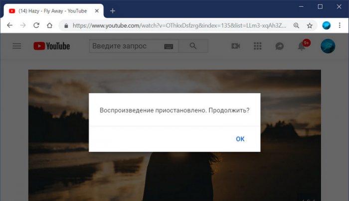 Уведомление YouTube «Воспроизведение приостановлено. Продолжить?»: как избавиться
