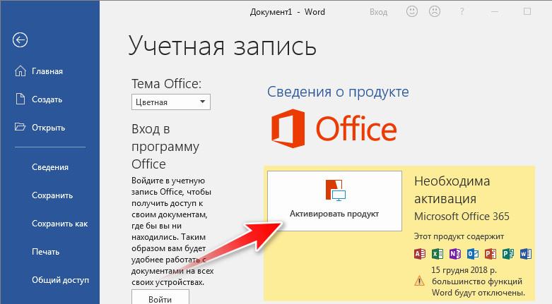 Скачать программы офис майкрософт программа рисунки скачать бесплатная