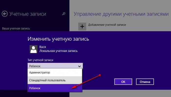 Программы родительского контроля для Windows