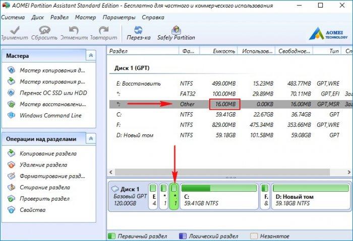При обновлении Windows 10 до последней версии October 2018 Update (версия 1809) на жёстком диске создаётся скрытый раздел размером 829 мегабайт. Что это за раздел и за что отвечает