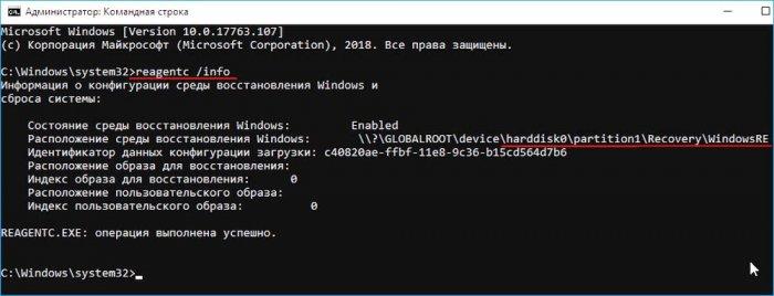 При установке Windows 10 (последней версии 1809) в корне системного диска (C:) создаётся скрытая папка Recovery. Что это за папка и каково её предназначение, можно ли избежать её создания при инсталляции операционной системы