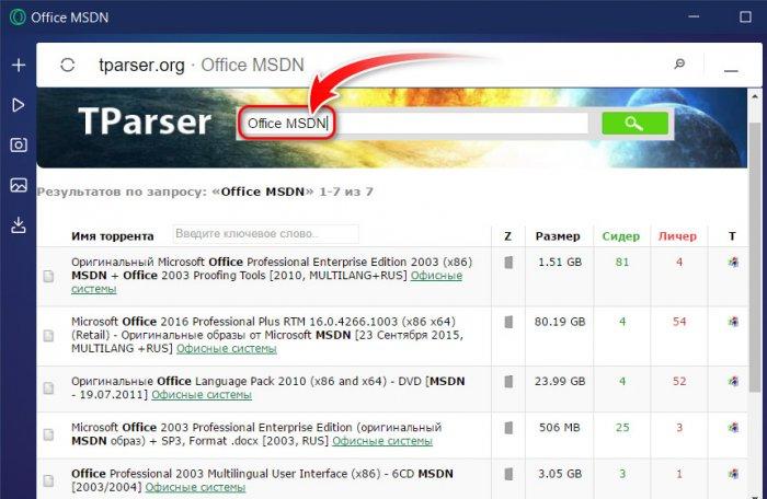 Как проверить дистрибутив Windows и Microsoft Office на подлинность