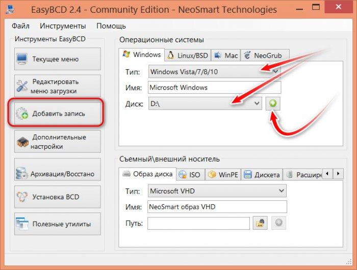 Удобное переключение между несколькими Windows с утилитой iReboot